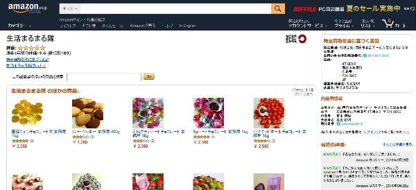 Amazon seller 生活まるまる隊