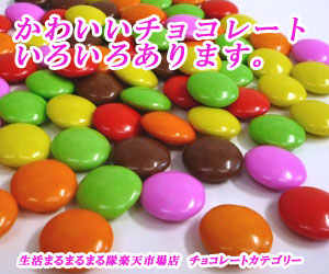 生活まるまる隊 チョコレート